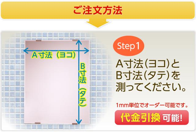 ご注文方法 Step1 A寸法(ヨコ)とB寸法(タテ)を測ってください。1mm単位でオーダー可能です。代金引換可能!